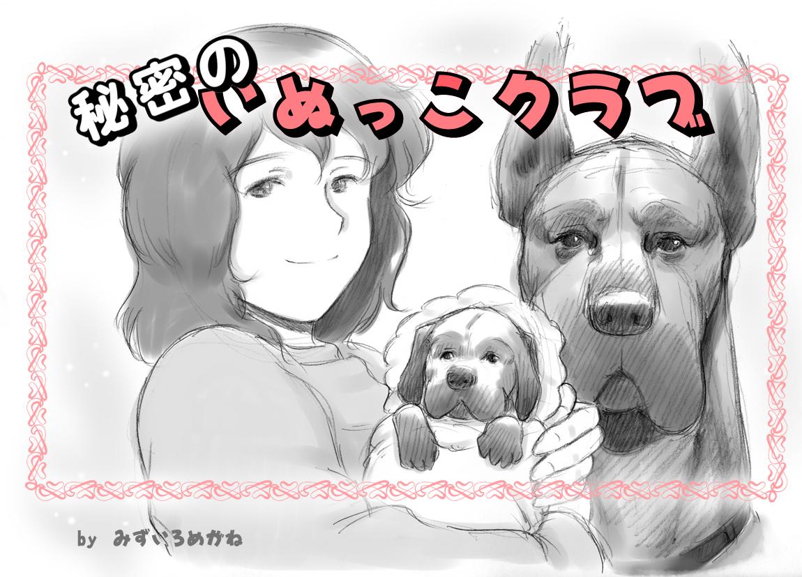 pink noise Secret Puppy Club 2013 01 29 01