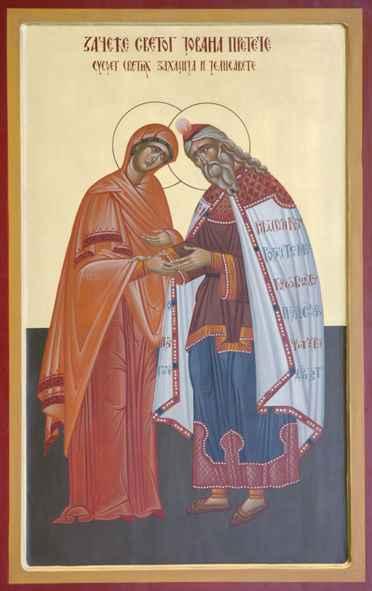 Zacece Svetog Jovana Krstitelja