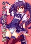 14584345 9998391 [Takumi na Muchi] 38 x works   [たくみなむち(たくみな無知)] 38 x works (Title Fixed)