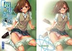 14584381 sasoi 00 [Takumi na Muchi] 38 x works   [たくみなむち(たくみな無知)] 38 x works (Title Fixed)
