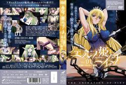 (18禁アニメ)エルフ姫ニィーナ Vol.01~淫城に囚われし麗姫~
