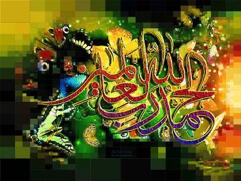 Islamic Calligraphic Art 12873942_Alhamd