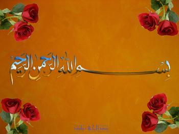 Islamic Calligraphic Art 12873966_bismil
