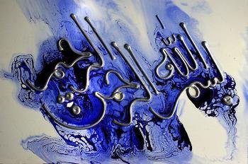 Islamic Calligraphic Art 12873990_blue-bismillah