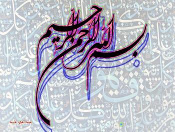Islamic Calligraphic Art 12874005_khatt