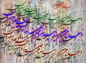 Islamic Calligraphic Art 12874089__