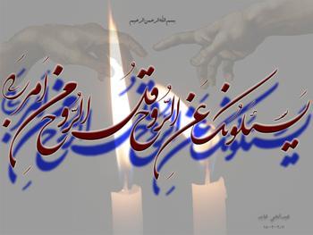 Islamic Calligraphic Art 12874092_Soul