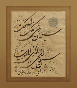Islamic Calligraphic Art 12874112___