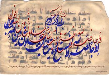 Islamic Calligraphic Art 12874127__