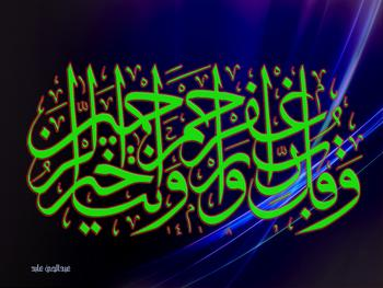 Islamic Calligraphic Art 12874134___