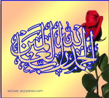 Islamic Calligraphic Art 12874146_hamd