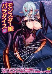 (成年コミック)[アンソロジー]別冊コミックアンリアル モンスター娘パラダイス Vol.4