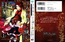 [竜騎士07x夏海ケイ]うみねこのなく頃に Episode1:Legend of the Golden Witch 第01~04巻