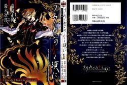 [竜騎士07x鈴木次郎]うみねこのなく頃に Episode2:Turn of the Golden Witch 第01~04巻