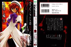 [竜騎士07×鈴羅木かりん]ひぐらしのなく頃に 鬼隠し編 第01~02巻