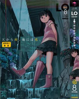 16337779 001 COMIC LO 2013 08, コミックエルオー 2013年08月号