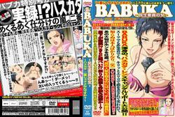 (18禁アニメ)BABUKA -民生委員の女- ~ハスカタ 二番じゃダメなんですか?~