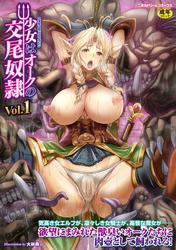 (成年コミック)[アンソロジー] 少女はオークの交尾奴隷 Vol.1~2